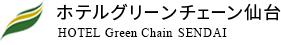 ホテルグリーンチェーン仙台